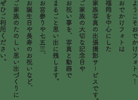 ようこそおでかけフォトへ!おでかけフォトは福岡を中心にした家族写真の出張撮影サービスです。