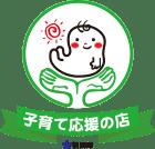 福岡県子育て応援の店