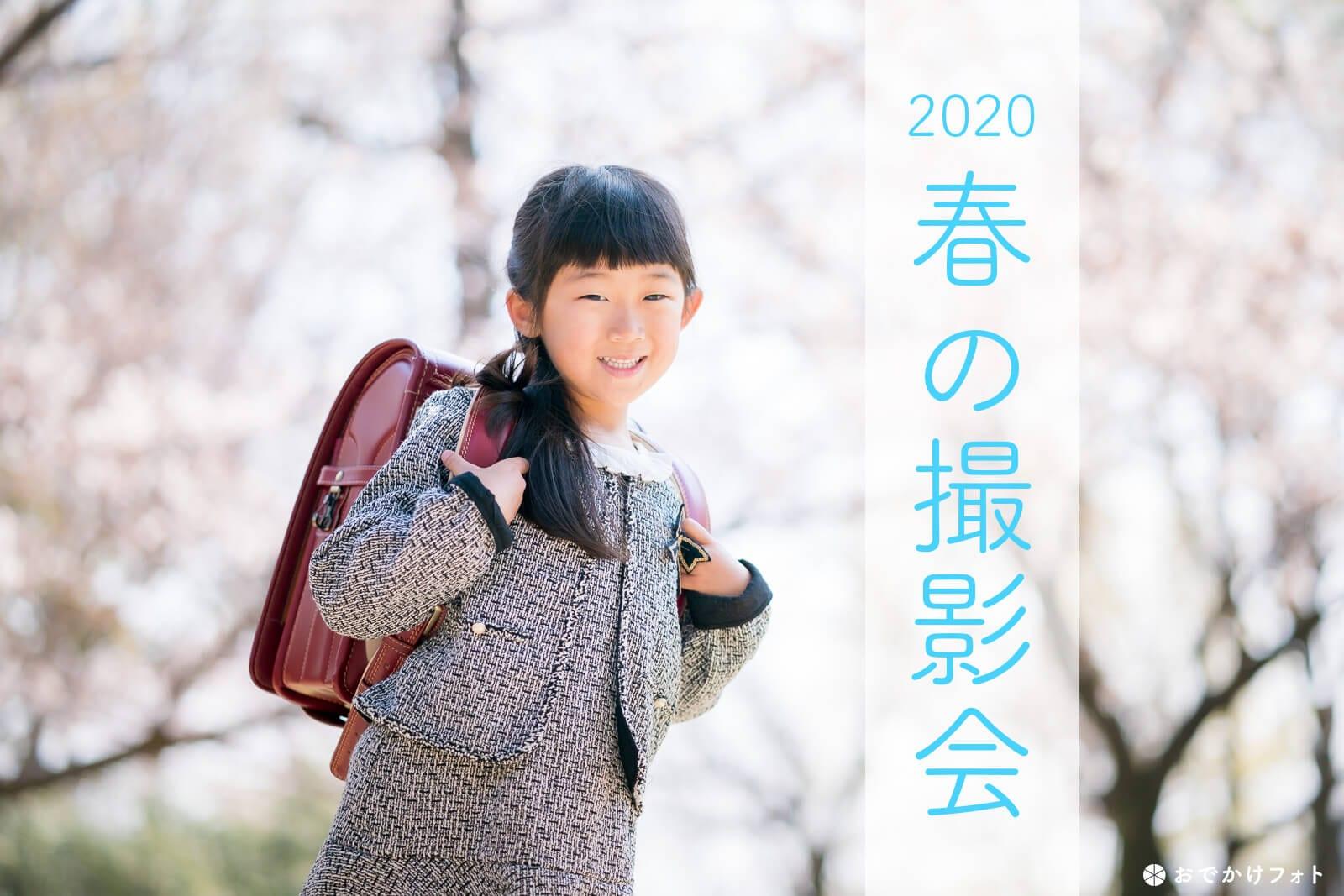 入園入学2020春のロケーションフォト撮影会