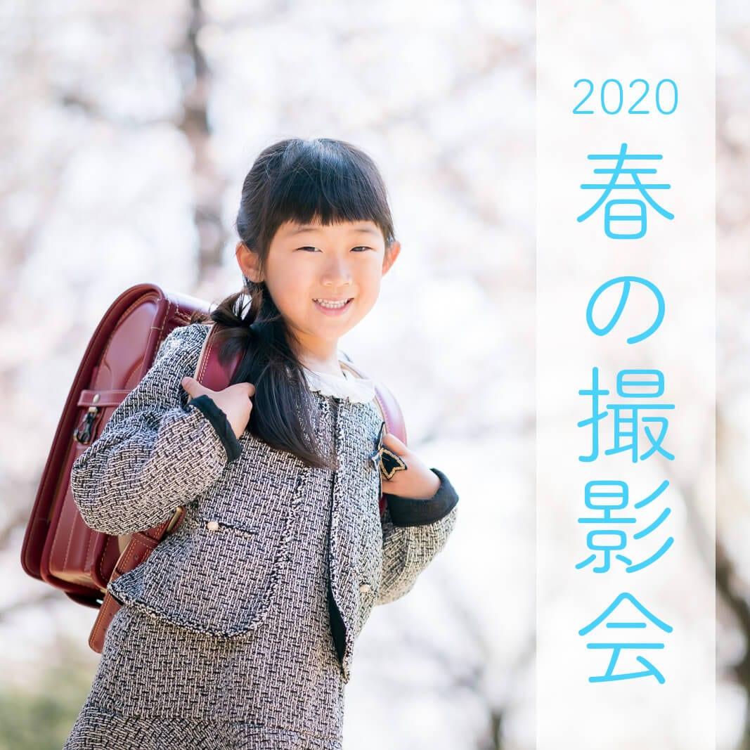 2020春のロケーションフォト撮影会