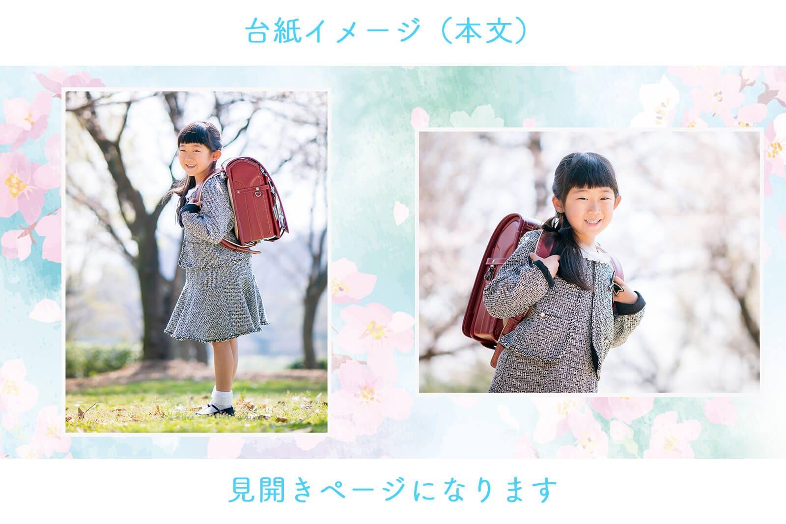春のロケーションフォト撮影会・台紙サンプル