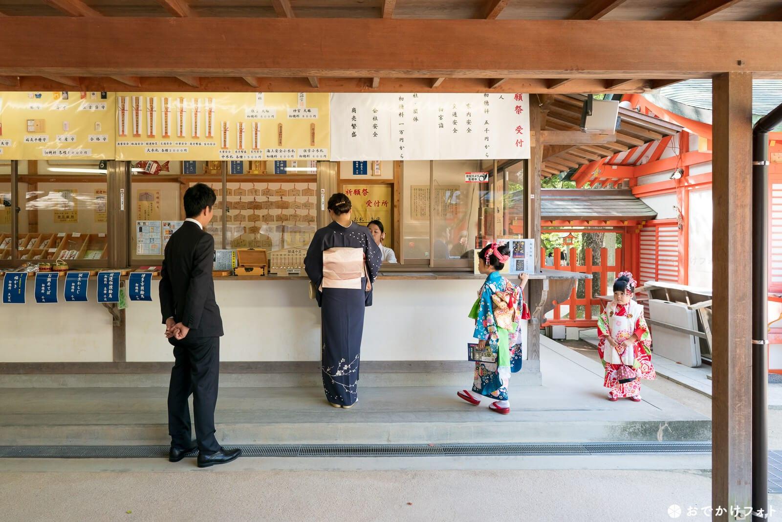住吉神社 祈願受付